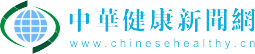 中华健康新闻网