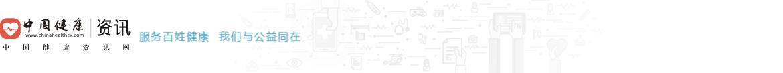 中国健康资讯网