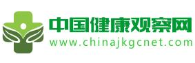 中国健康观察网