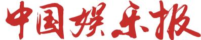 中国娱乐报